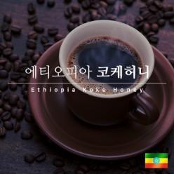 에티오피아 코케허니 G1