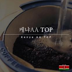 케냐AA TOP