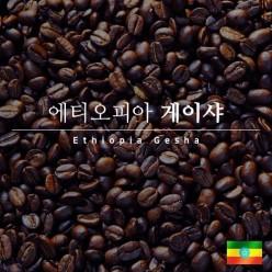 에티오피아 게이샤 G1