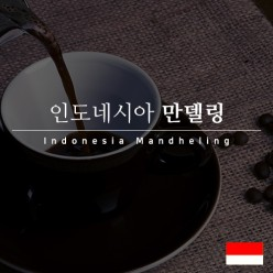 인도네시아 만델링