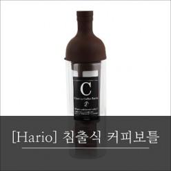 [Hario] 침출식 커피보틀