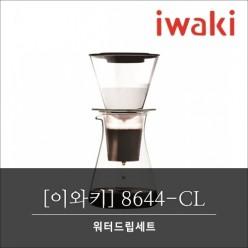 [이와키] 8644-CL 워터드립세트
