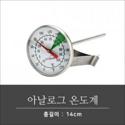 아날로그 온도계