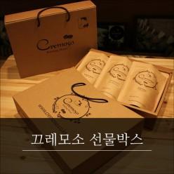 끄레모소 선물박스